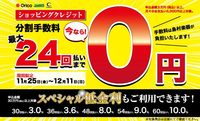 最大24回払いまで分割手数料0円!!お得な無金利キャンペーン