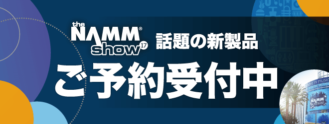 NAMM show 2017 話題の新商品ご予約受付中