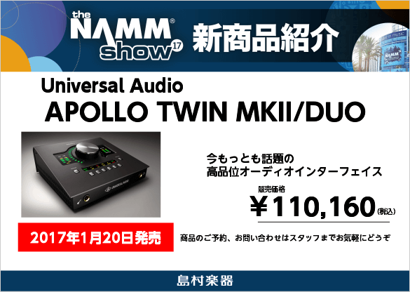Universal Audio APOLLO TWIN MKII/DUO