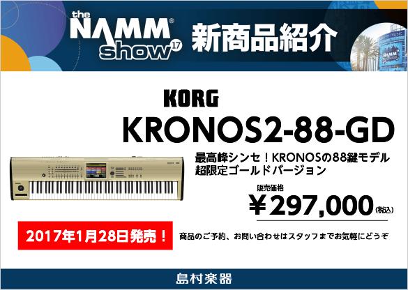 KORG KRONOS2-88-GD