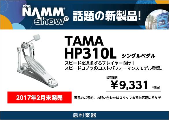 TAMA HP310L シングルペダル