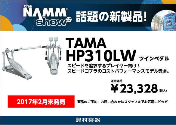 TAMA HP310LW ツインペダル