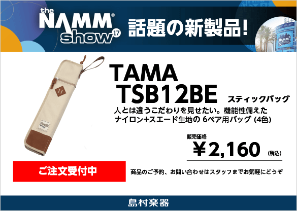 TAMA TSB12 BE ベージュ