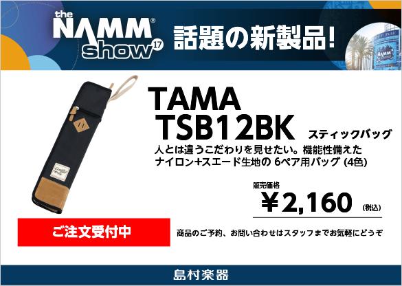 TAMA TSB12 BK ブラック