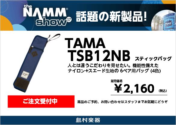 TAMA TSB12 NB ネイビーブルー