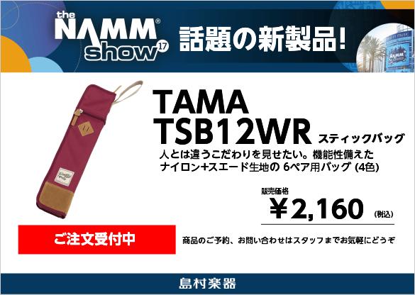 TAMA TSB12 WR ワインレッド