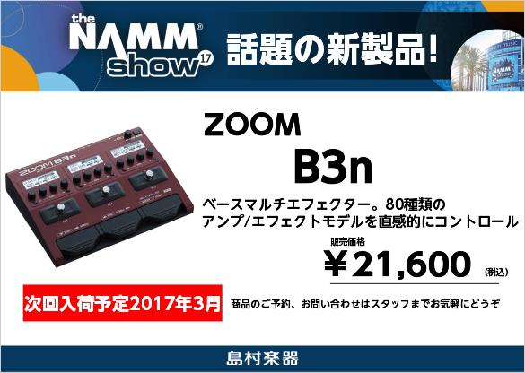 ZOOM B3n