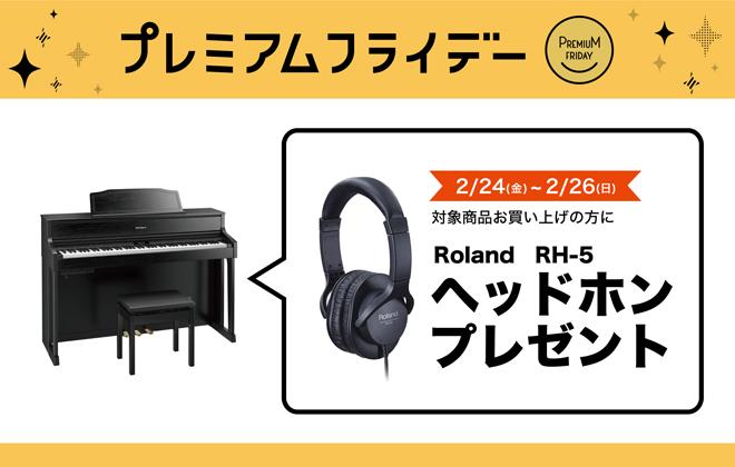 対象の電子ピアノ、キーボードご購入でヘッドホンやお好きな楽譜をプレゼント!