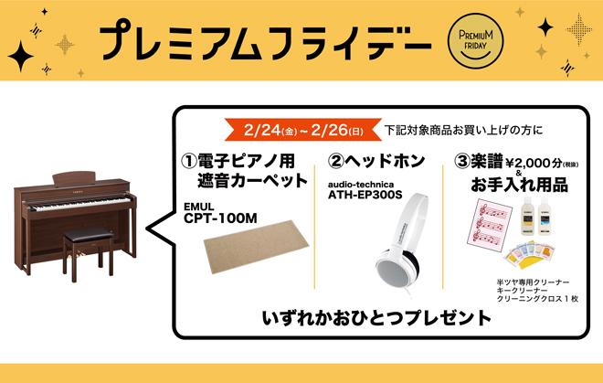 対象の電子ピアノご購入で選べるプレゼント!