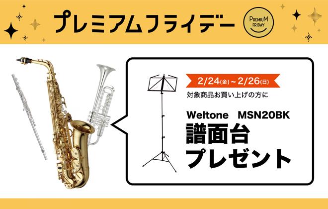 対象の管楽器ご購入で譜面台をプレゼント!