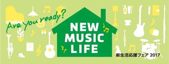 NEW MUSIC LIFE 新生活応援フェア 2017