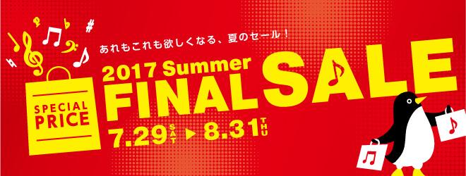 2017 Summer FINAL SALE