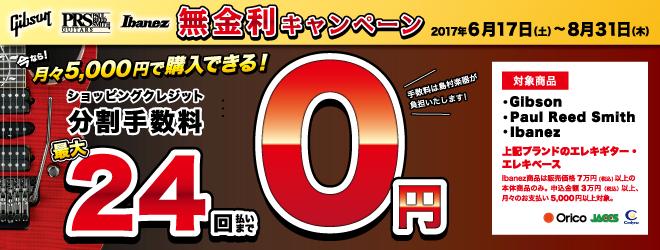 エレキギター・ベース ブランド限定無金利キャンペーン