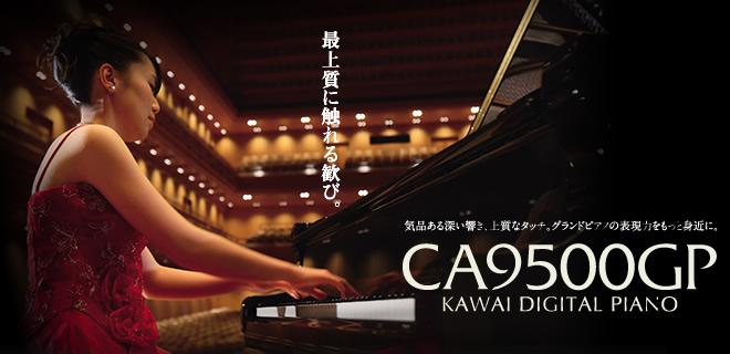 気品ある深い響き、上質なタッチ。グランドピアノの表現力をもっと身近に。CA9500GP新発売