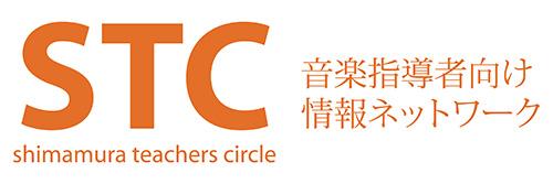 音楽指導者向け情報ネットワークSTC