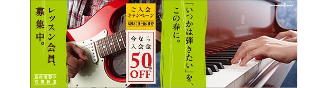 春の音楽教室ご入会キャンペーン