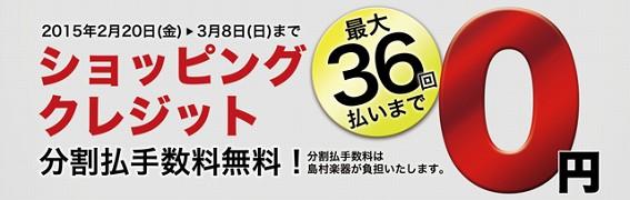 ギター・ベース限定クレジット無金利キャンペーン