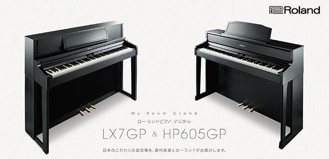 ローランド電子ピアノ限定モデルLX7GP/HP605GP
