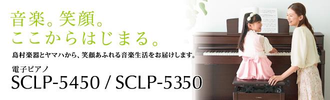 電子ピアノ SCLP-5450/SCLP-5350