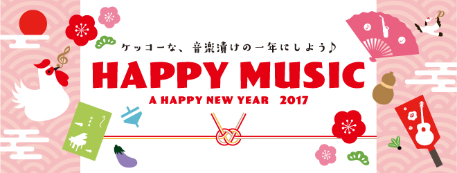 HAPPY MUSIC2017
