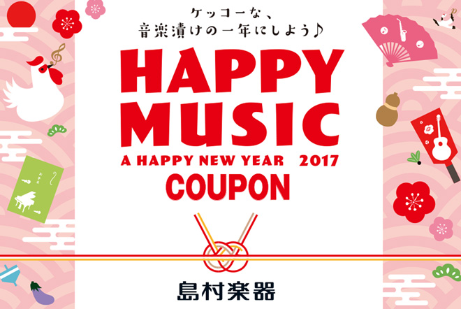 HAPPY MUSIC COUPON