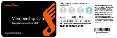 STCカード