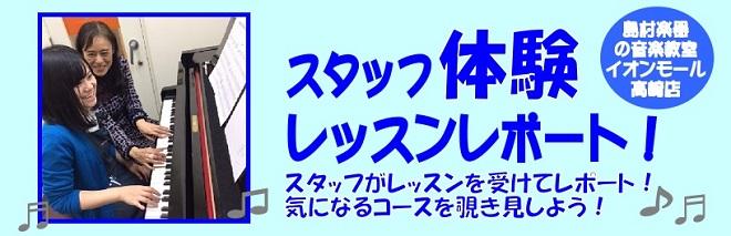 スタッフが音楽教室体験レッスンを受けてみた 島村楽器イオンモール高崎店スタッフ体験レッスンレポート