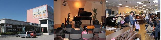 島村楽器ピアノサロン八千代店