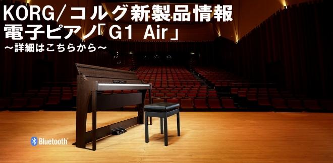 コルグ電子ピアノ G1Air 製品詳細情報