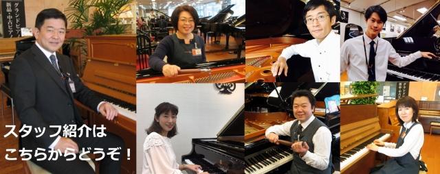 ピアノ専門スタッフが皆様のご来店を心よりお待ちしております