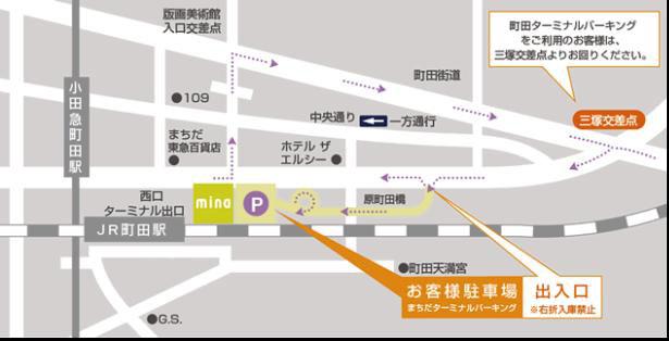 ミーナ町田駐車場
