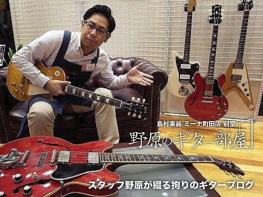 島村楽器 ミーナ町田店 別室 野原ギター部屋