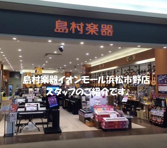 島村楽器イオンモール浜松市野店のスタッフをご紹介して参ります♪