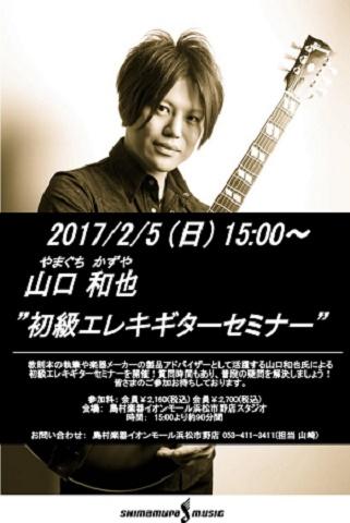 山口和也 ギター初級セミナーのご案内!