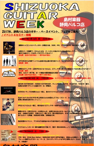 SHIZUOKA GUITAR WEEK 2017