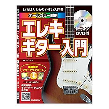 島村楽器DVD付エレキギター入門