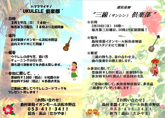 UKULELE倶楽部&三線倶楽部