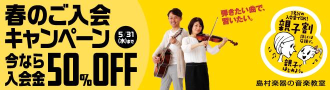入会金50%オフ!音楽教室春のご入会キャンペーン実施中です!!