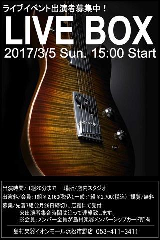LIVE BOX 3月5日開催!