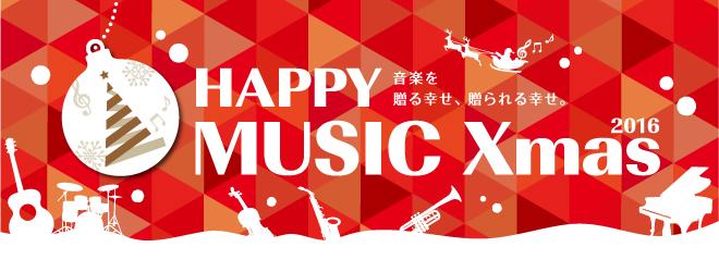 幸せなひと時を、大切な人、素敵な音楽と一緒に☆