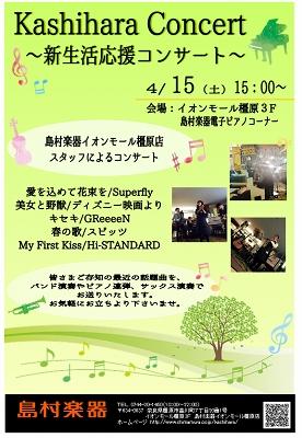 http://www.shimamura.co.jp/cms/media/147/20170404-concert-s.jpg