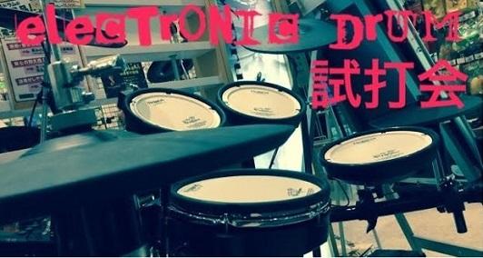 電子ドラム試打会