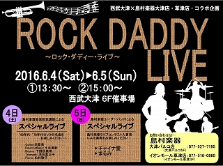 ROCK DADDY LIVE