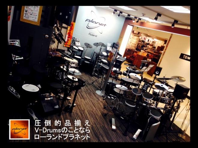 v-drums 島村楽器札幌パルコ