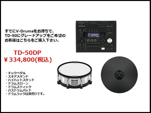 V-DRUMS TD-50K