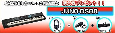 JUNO-DS88