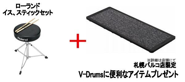 v-drums 札幌