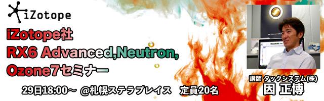 iZotope RX6 Advanced,Neutron,Ozone7セミナー