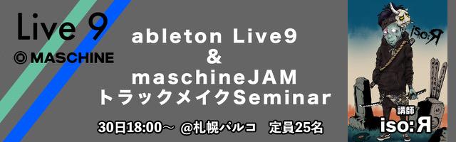 ableton Live & Komplete11 / maschineJAM セミナー