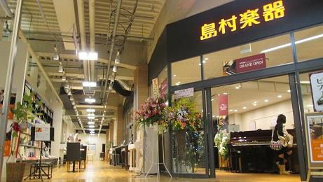 ピアノショールーム市川コルトンプラザ店
